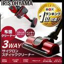 アイリスオーヤマ 3WAYサイクロンスティッククリーナー ICS55KFR IC-S55KF …