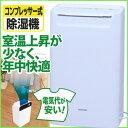 【あす楽】メーカー1年保証 除湿機 コンプレッサー アイリスオーヤマ ...
