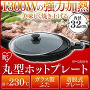 アイリスオーヤマ プレート フラット 焼きそば パンケーキ お好み焼き キッチン