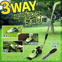 【あす楽】 芝刈り機 充電式 3WAY RLM-B80送料無...