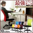 メッシュバックチェア 全8色送料無料 メッシュチェア オフィスチェア オフィス パソコンチェア 腰 サポート 椅子 チェアー キャスター PCチェア デスク 椅子 おしゃれ 勉強机【D】