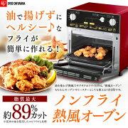 アイリスオーヤマ オーブン ノンフライオーブン トースター ノンフライヤー ノンオイルフライヤー フライヤー