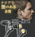 SONY(ソニー)密閉型インナーイヤーレシーバー MDR-XB70-B・MDR-XB70-N【…