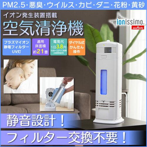 空気清浄機 イオン式 丸隆 3Dプラズマイオン空気清浄機 MA-616送料無料 消臭 除菌 抗ウイルス 抗カ...