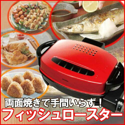 マルチロースター EMR-1101 レッド アイリスオーヤマ送料無料 魚焼き器 フィッシュロースター 魚焼...