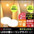 【あす楽対応】【2個セット】小型 LEDシーリングライト 450 400lm送料無料 ミニシーリングライト LED led ledライト 天井照明 コンパクト 廊下 階段 クローゼット 食品庫 納戸 倉庫 アイリスオーヤマ SCL4L-E SCL4N-E 電球色 昼白色[W☆]