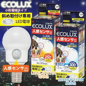 【処分特価★】【あす楽対応】【レビューを書いて送料無料】≪斜め取付タイプ≫人感センサー付LED電球  小形電球型 LDA4N-H-E17SH・LDA3L-H-E17SH 昼白色:300lm/電球色:250lm E17(17mm/17口金)【0829in_ba】【RCP】【2】【10P01Sep13】