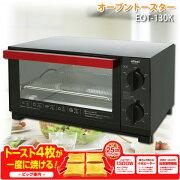 オーブン トースター ブラック アイリスオーヤマ トースト おしゃれ キッチン サンドイッチ パン焼き