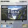 ハイビジョンテレビ32インチ32WA10P送料無料テレビ液晶テレビハイビジョンテレビデジタルテレビ液晶デジタルハイビジョン2K地デジBSCSアイリスオーヤマ
