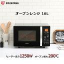 【あす楽】オーブンレンジ アイリスオーヤマ インバーター式電子レンジ オーブン ターンテーブル オー...