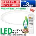 【あす楽】メーカー5年保証 シーリングライト LED 8畳 アイリスオ...