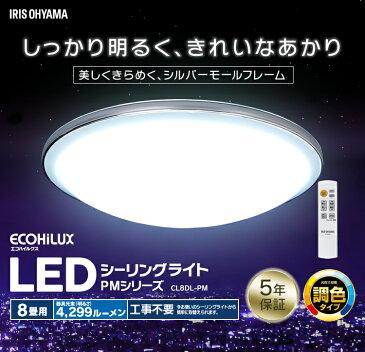 【あす楽】 【メーカー5年保証】LEDシーリングライト 8畳 調光調色 CL8DL-PM アイリスオーヤマ デザインリングタイプ シーリングライト リモコン付き リビング ダイニング 寝室 新生活 一人暮らし[cpir]