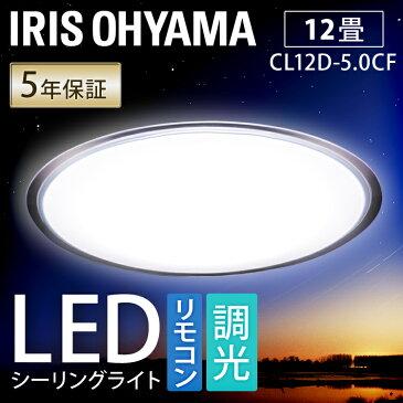 シーリングライト led 12畳 アイリスオーヤマ クリアフレーム CL12D-5.0CFシーリングライト おしゃれ 12畳 リモコン付 タイマー付き 留守番機能 省エネ LED照明 シーリング アイリスオーヤマ 調光 送料無料