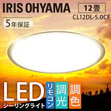 【メーカー5年保証】シーリングライト 12畳 LED クリアフレーム CL12DL-5.0CF アイリスオーヤマシーリングライト おしゃれ led リモコン付 タイマー 照明 led シーリング 12畳 送料無料 省エネ 留守番機能