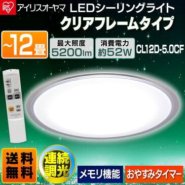 【2台セット】シーリングライト 12畳 LED クリアフレーム CL12D-5.0CF アイリスオーヤマシーリングライト おしゃれ 12畳 シーリング 12畳 リモコン付 タイマー付 留守番機能 省エネ LED照明 シーリング アイリス 調光 送料無料