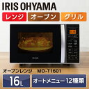 【あす楽】オーブンレンジ ホワイト MO-T1601 送料無...
