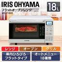 オーブンレンジ アイリスオーヤマ 18L MO-F1801電...