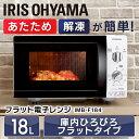 【あす楽】電子レンジ 18L IMB-F184-5・6 50...