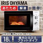 電子レンジ 18L IMB-F184-5・6 50Hz/東日本・60Hz/西日本フラットテーブル レンジ 一人暮らし 解凍 温め タイマー タイマー付き おしゃれ シンプル オススメ お手入れ簡単 簡単操作 アイリスオーヤマ