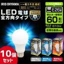 【あす楽】【10個セット】LED電球 E26 全方向 60形相当 LD...