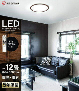 【メーカー5年保証】シーリング 12畳 2台セット 12畳 led CL12DL-5.0WF 12畳 調色 アイリスオーヤマ送料無料 シーリングライト おしゃれ led タイマー付き 留守番機能 和室 リビング 寝室 12畳用 節電 省エネ LED 照明