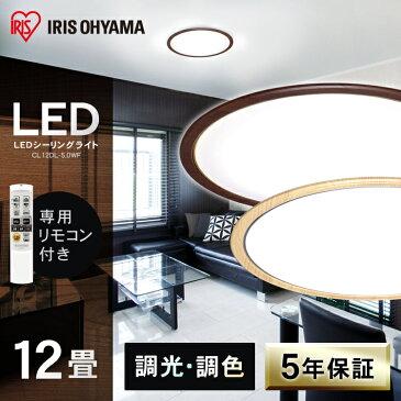 シーリング 12畳 led CL12DL-5.0WF 12畳 調色 アイリスオーヤマ ナチュラル ウォールナット送料無料 シーリングライト おしゃれ led シーリンング 12畳 タイマー付き 和室 リビング 寝室 12畳用 節電 省エネ LED 照明