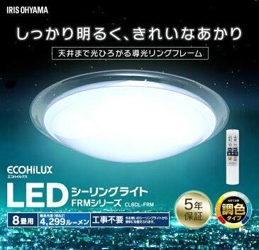 【あす楽】 【メーカー5年保証】LEDシーリングライト 8畳 調光 調色 CL8DL-FRM アイリスオーヤマ デザインフレームタイプ シーリングライト リモコン付き リビング ダイニング 寝室 新生活 一人暮らし[cpir]