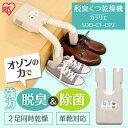 【あす楽】 脱臭くつ乾燥機 アイリスオーヤマ カラリエ SDO-C1-CPZ 送料無料 靴乾燥機 靴