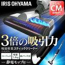 【あす楽】掃除機 コードレス アイリスオーヤマ IC-SLDCP5掃除機 紙パック式 新生活 ...