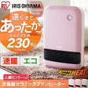 【あす楽】セラミックファンヒーター 人感センサー付 アイリスオーヤマ PDH-1200TD1ファンヒ...