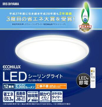 【メーカー5年保証】シーリングライト LED 12畳 アイリスオーヤマ送料無料 シーリングライト おしゃれ 12畳 led リモコン付 照明器具 照明 天井照明 LED照明 シーリング ライト ダイニング CL12D-FEIII 調光