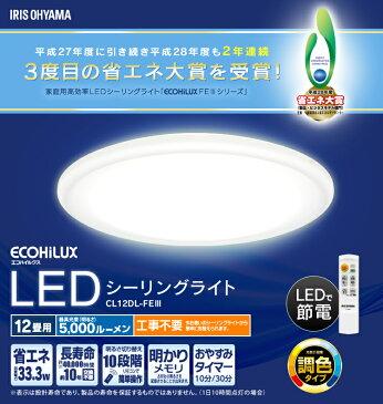 【メーカー5年保証】シーリングライト LED 12畳 アイリスオーヤマおしゃれ 12畳 led リモコン付 照明器具 照明 天井照明 LED照明 シーリング ライト ダイニング CL12DL-FEIII 調光 調色 アイリス 送料無料