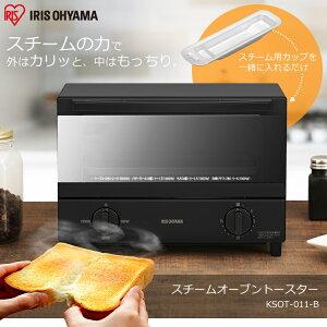 スチームオーブントースター アイリスオーヤマ 2枚焼きオーブントースター スチームトースター おしゃれ ミラーガラス調 遠赤外線 スピーディー 高火力 パン 食パン キッチン家電 調理家電 ブラック KSOT-011-B