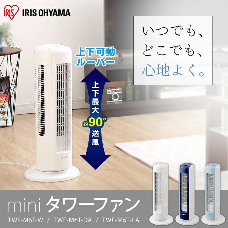 扇風機タワー小型アイリスオーヤマ扇風機おしゃれタワー型縦型小型扇風機タワーファンタワー扇風機省スペース送風首振りタイマー付きスリムファンリビング扇風機ミニ扇風機ダイヤル式TWF-M6T-WTWF-M6T-DATWF-M6T-LA[26SX]