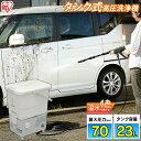 【あす楽】タンク式高圧洗浄機 ホワイト アイリスオーヤマ高圧...