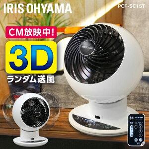 【あす楽】サーキュレーター アイリスオーヤマ 18畳 1年保証 ボール型 上下左右首振り 首振り 静音 小型 ミニ コンパクト タイマー付 扇風機 リモコン付 洗濯 冷風 送風 空気循環 PCF-SC15T 【広告】