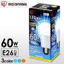 【あす楽】LED電球 60W E26 電球色 昼白色 昼光色...