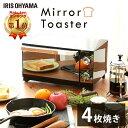 オーブントースター 4枚 ミラー調 アイリスオーヤマトースター トースター 4枚焼き 鏡面 おしゃれ