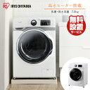 \着後レビューで洗剤プレゼント/【設置無料】ドラム式洗濯機 7.5kg アイリスオーヤマ 洗濯機 ドラム式 温水 除菌 ステンレス槽 節水
