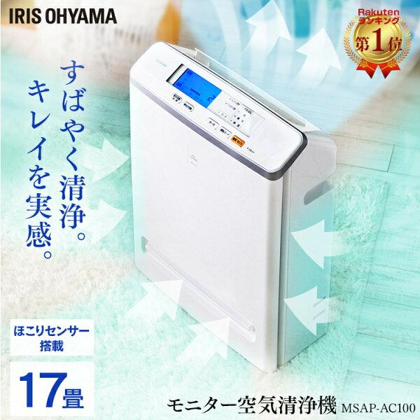 最安値に挑戦  空気清浄機花粉対策アイリスオーヤマ小型17畳PM2.5対応ウイルス対策コンパクトペット省エネ液晶モニター付きエ