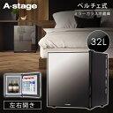 [最安値に挑戦☆]冷蔵庫 小型 32L ペルチェ式冷蔵庫 一