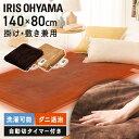 [100円OFFクーポン!]電気毛布 洗える シングル 丸洗