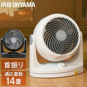 【あす楽】【メーカー1年保証】サーキュレーター アイリスオーヤマ 静音 14畳 首振り ランキング1位扇風機 おしゃれ 卓上 首ふり 18cm 小型扇風機 小型 ミニ コンパクト 送風機 節電 省エネ パワフル PCF-HD18-W PCF-HD18-B