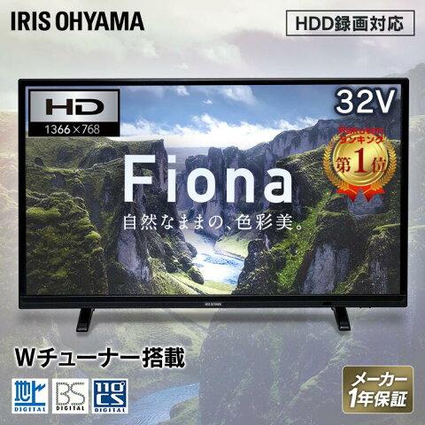 楽天ランキング3冠達成!テレビ 32型 32V 2K ハイビジョン アイリスオーヤマ液晶テレビ 32インチ HDD録画 TV 地上波 BS CS Wチューナー LED きれい 人気 おしゃれ 32WB10P