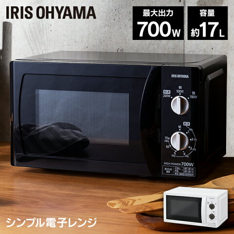 電子レンジ 17L アイリスオーヤマ 50Hz/東日本 60Hz/西日本電子レンジ 小型 一人暮らし 解凍 あたため 電子レンジ ターンテーブル タイマー付 便利 人気 ホワイト ブラック IMB-T176-5 IMB-T176-6 PMB-T176-5 PMB-T176-6