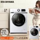 【10日ほぼ全品P5倍】【設置無料】ドラム式洗濯機 7.5k...