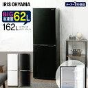 冷蔵庫 2ドア アイリスオーヤマ 冷凍庫 大型 162L冷蔵...