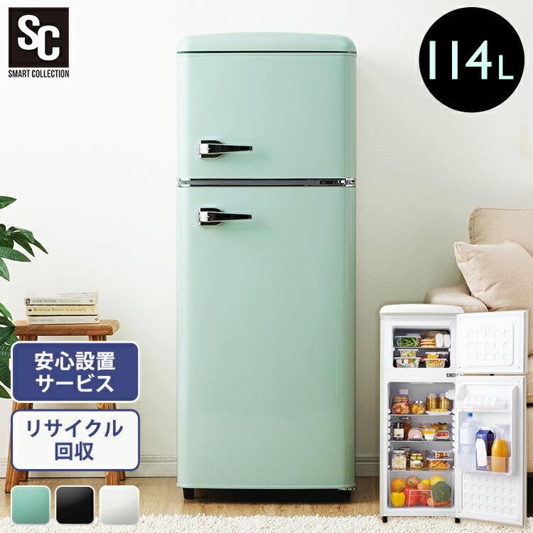 冷蔵庫 小型 114L おしゃれ レトロ調 スリム ひとり暮らし 静音 2ドア 冷凍冷蔵庫 右開き 1人暮らし 一人暮らし 単身 新生活 キッチン家電 ノンフロン 2人暮らし ブラック オフホワイト ライトグリーン PRR-122D 設置対応可能 送料無料【D】