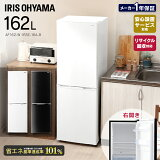 冷蔵庫 2ドア アイリスオーヤマ 冷凍庫 大型 162L冷蔵庫 一人暮らし 冷蔵庫 二人暮らし 大容量 省エネ エコ 冷凍冷蔵庫 ノンフロン 冷蔵 保存 右開き クリアケース 収納 ホワイト ブラック IRSE-16A-B AF162-W 東京ゼロエミ対象