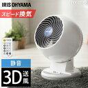 サーキュレーター アイリスオーヤマ 3D